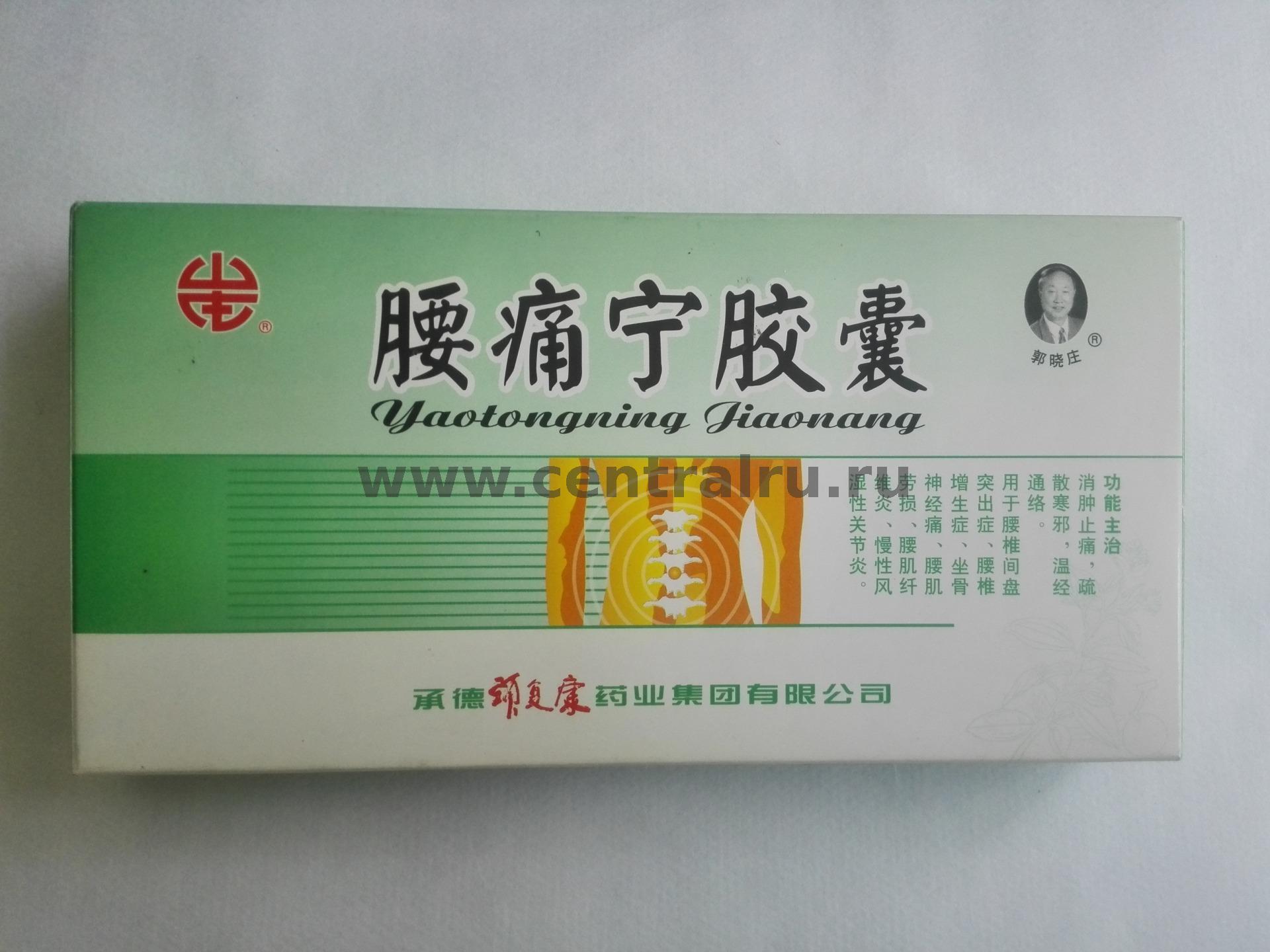 "Капсулы ""Яотуннин Цзяонан / Yaotongning Jiaonang"" - боли в ..."