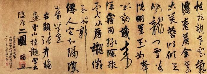 张雨《题画二诗》卷(现藏于故宫博物院)