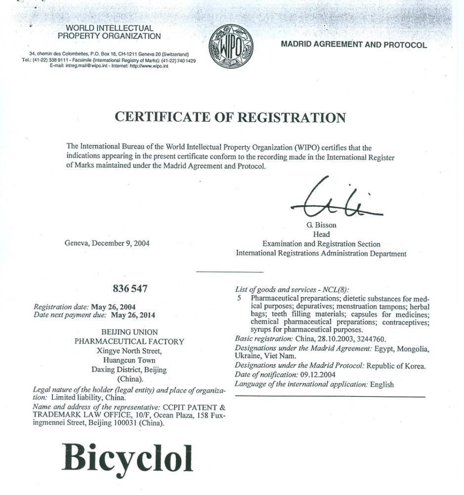 Название Bicyclol® Бициклол® является зарегистрированным Товарным Знаком (Trade Mark).