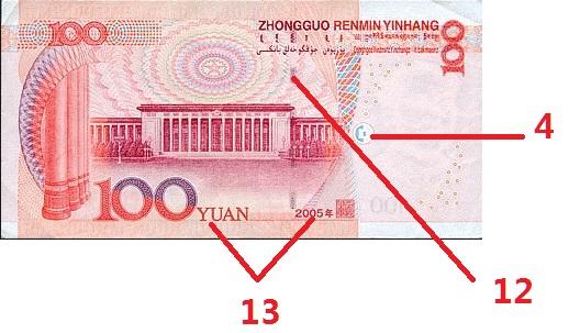Как распознать фальшивые китайские юани