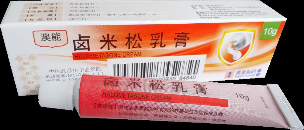 Галометазон (Halometasone), 10 грамм
