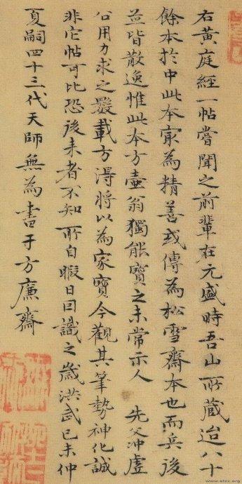 张宇初手迹:跋宋拓本《黄庭经》